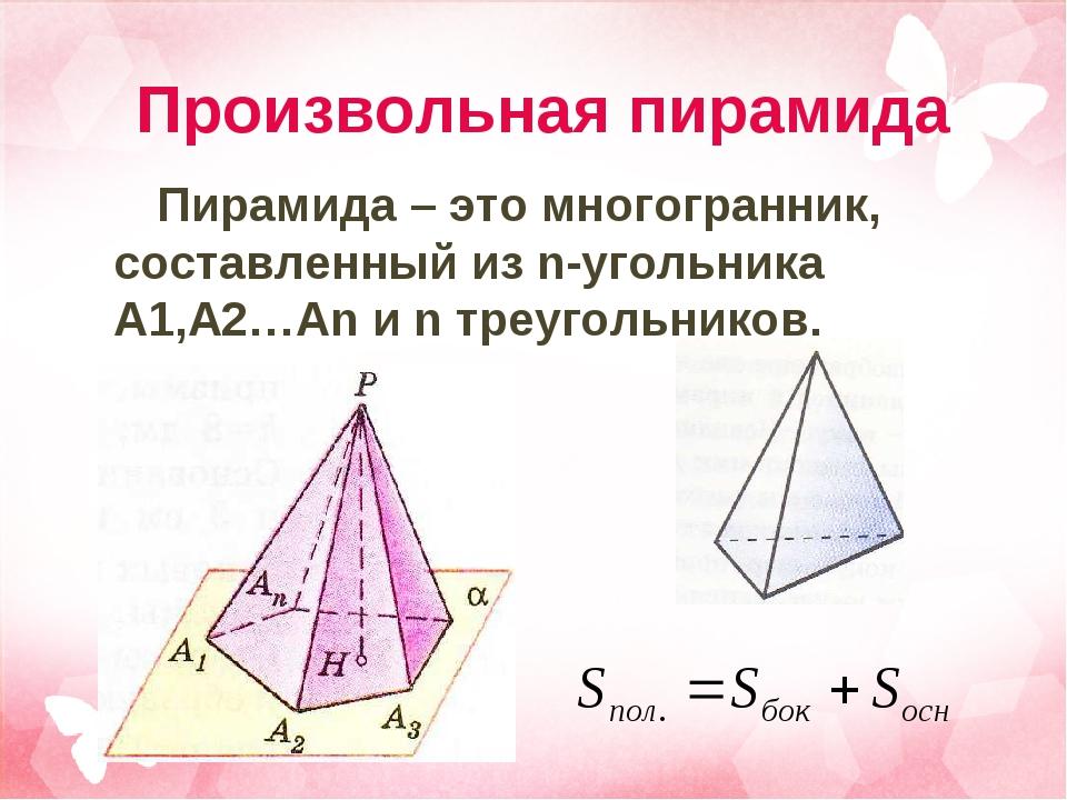 Произвольная пирамида Пирамида – это многогранник, составленный из n-угольник...