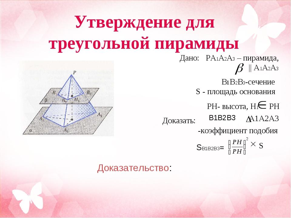 Дано: PA1A2A3 – пирамида, || A1A2A3 B1B2B3-сечение S - площадь основания PH-...