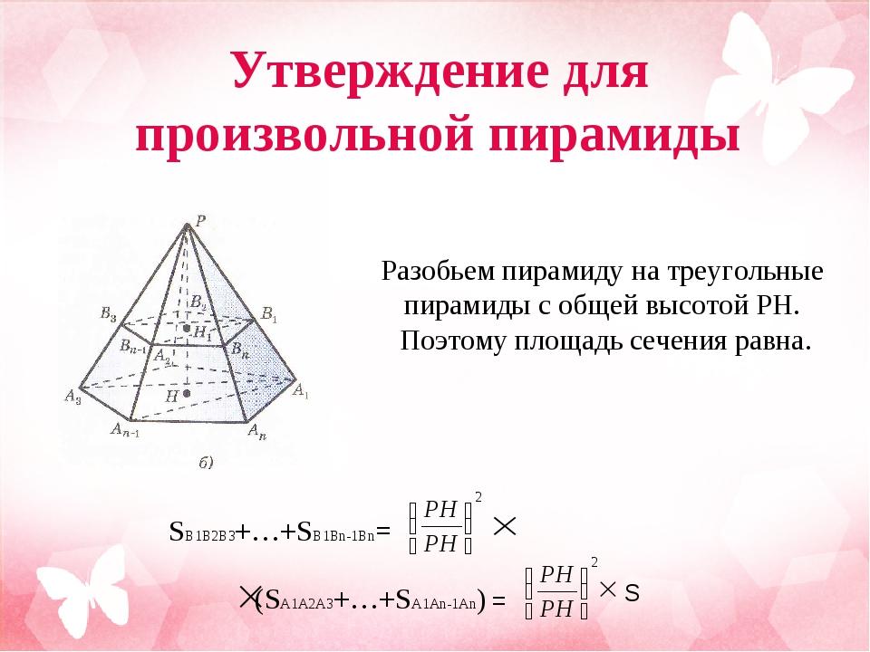 Разобьем пирамиду на треугольные пирамиды с общей высотой PH. Поэтому площадь...