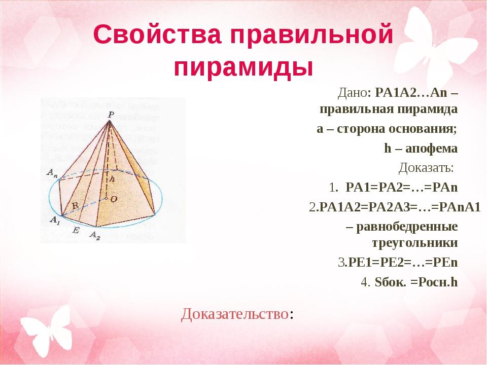 Дано: PA1A2…An – правильная пирамида а – сторона основания; h – апофема Доказ...