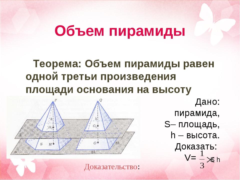 Объем пирамиды Теорема: Объем пирамиды равен одной третьи произведения площад...