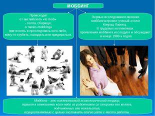 МОББИНГ Происходит от английского «to mob» толпа, сборище; а также«mobbing» п