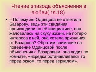 Чтение эпизода объяснения в любви( гл.18) – Почему же Одинцова не ответила Б