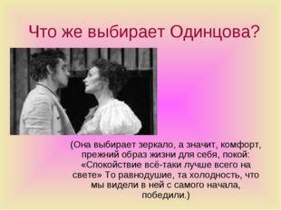 Что же выбирает Одинцова? (Она выбирает зеркало, а значит, комфорт, прежний