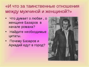 «И что за таинственные отношения между мужчиной и женщиной?» Что думает о люб