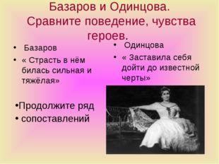 Базаров и Одинцова. Сравните поведение, чувства героев. Базаров « Страсть в