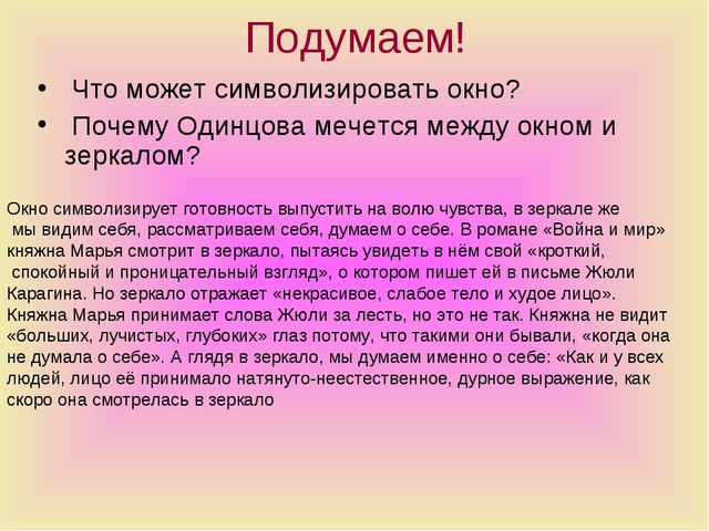 Подумаем! Что может символизировать окно? Почему Одинцова мечется между окно...