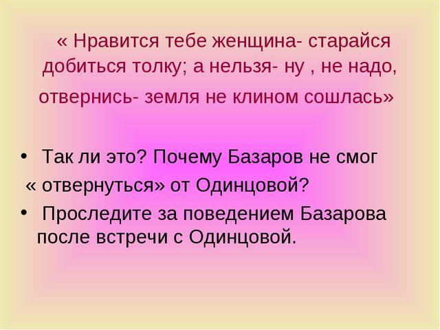 « Нравится тебе женщина- старайся добиться толку; а нельзя- ну , не надо, от...
