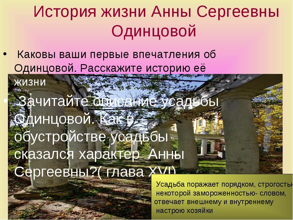 История жизни Анны Сергеевны Одинцовой Каковы ваши первые впечатления об Оди...