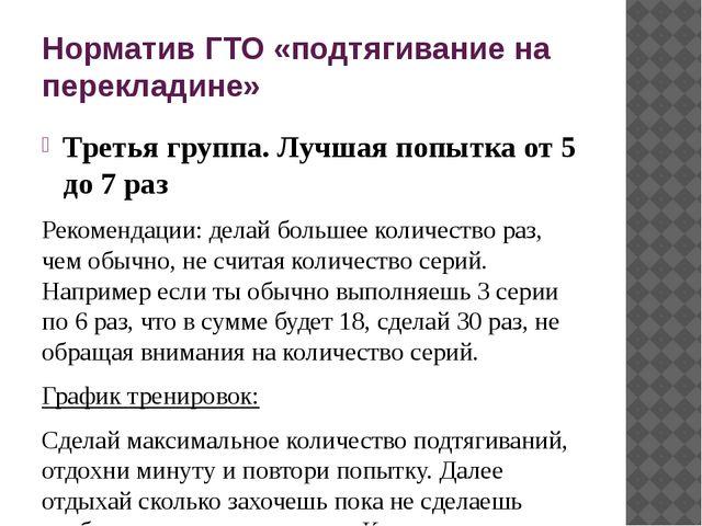 Норматив ГТО «подтягивание на перекладине» Третья группа. Лучшая попытка от 5...