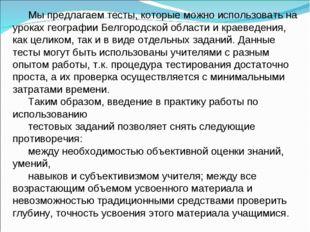 Мы предлагаем тесты, которые можно использовать на уроках географии Белгородс