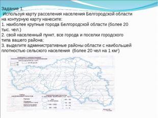 Задание 1. Используя карту расселения населения Белгородской области на конту