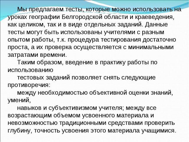 Мы предлагаем тесты, которые можно использовать на уроках географии Белгородс...