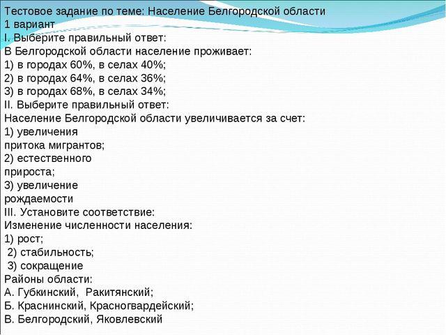 Тестовое задание по теме: Население Белгородской области 1 вариант I. Выберит...