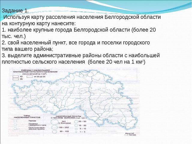 Задание 1. Используя карту расселения населения Белгородской области на конту...