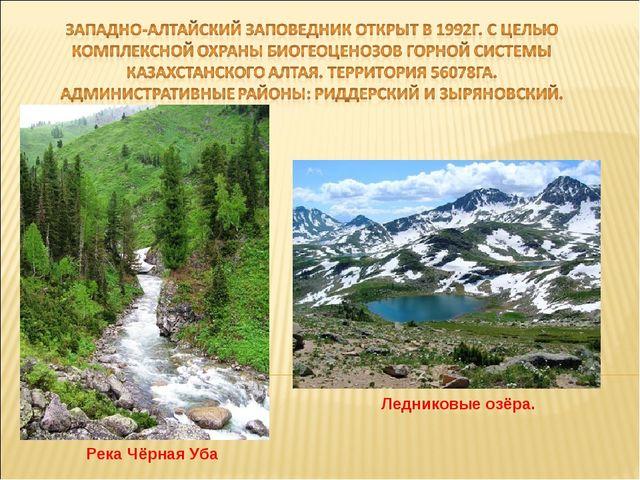 Река Чёрная Уба Ледниковые озёра.