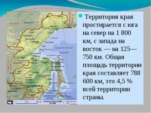Территория края простирается с юга на север на 1 800 км, с запада на восток