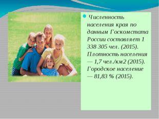 Численность населения края по данным Госкомстата России составляет 1 338 305