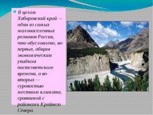 В целом Хабаровский край — один из самых малонаселенных регионов России, что