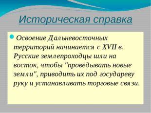 Историческая справка Освоение Дальневосточных территорий начинается с XVII в.