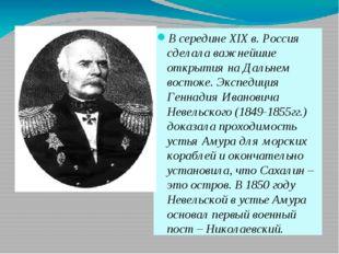 В середине XIX в. Россия сделала важнейшие открытия на Дальнем востоке. Эксп