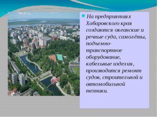На предприятиях Хабаровского края создаются океанские и речные суда, самолёт