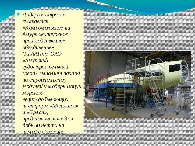 Лидером отрасли считается «Комсомольское-на-Амуре авиационное производственн...