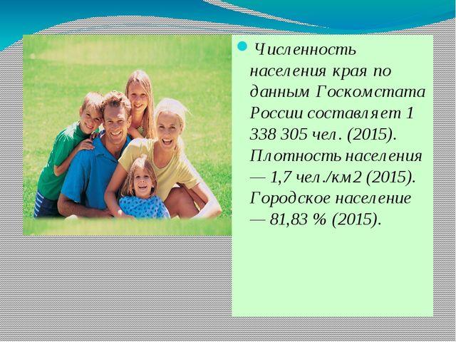Численность населения края по данным Госкомстата России составляет 1 338 305...