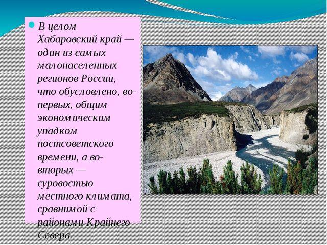 В целом Хабаровский край — один из самых малонаселенных регионов России, что...