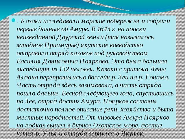 . Казаки исследовали морские побережья и собрали первые данные об Амуре. В 1...
