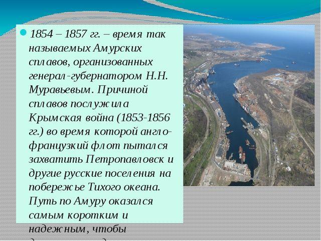 1854 – 1857 гг. – время так называемых Амурских сплавов, организованных гене...