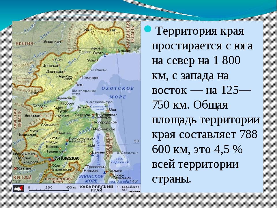 Территория края простирается с юга на север на 1 800 км, с запада на восток...