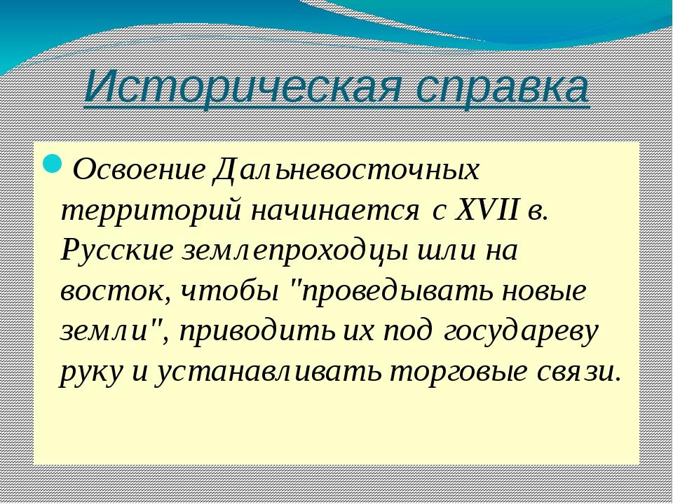 Историческая справка Освоение Дальневосточных территорий начинается с XVII в....