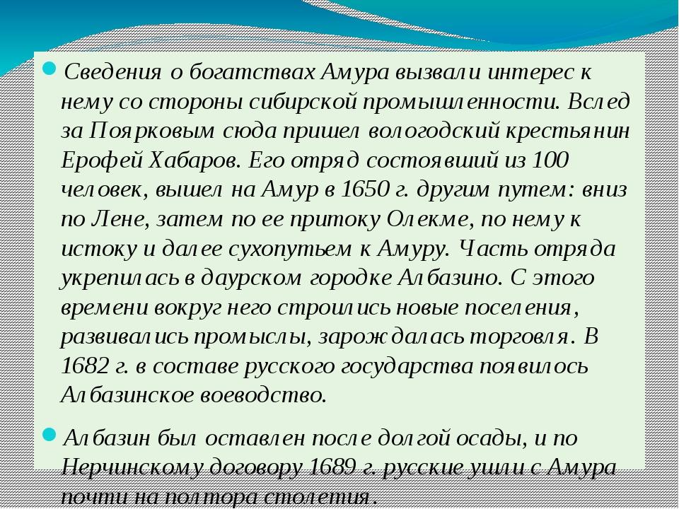 Сведения о богатствах Амура вызвали интерес к нему со стороны сибирской пром...