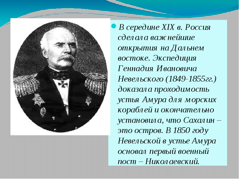 В середине XIX в. Россия сделала важнейшие открытия на Дальнем востоке. Эксп...