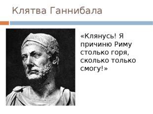 Клятва Ганнибала «Клянусь! Я причиню Риму столько горя, сколько только смогу!»