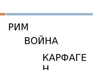 РИМ КАРФАГЕН ВОЙНА
