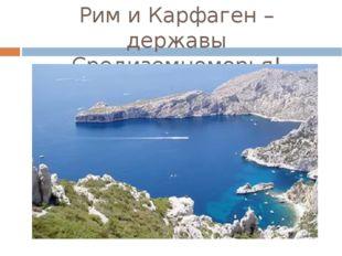 Рим и Карфаген – державы Средиземноморья!