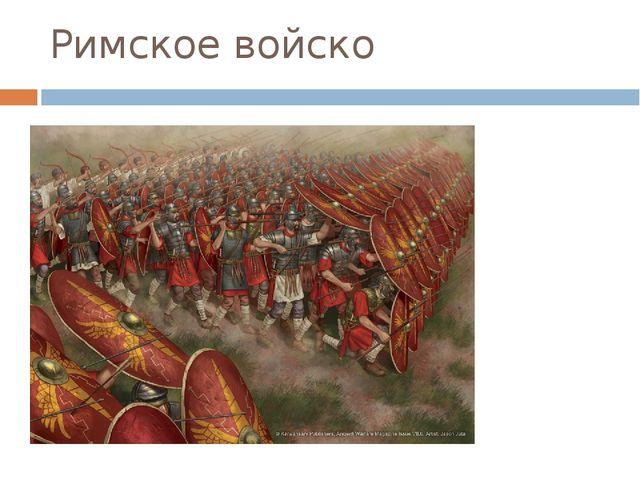 Римское войско