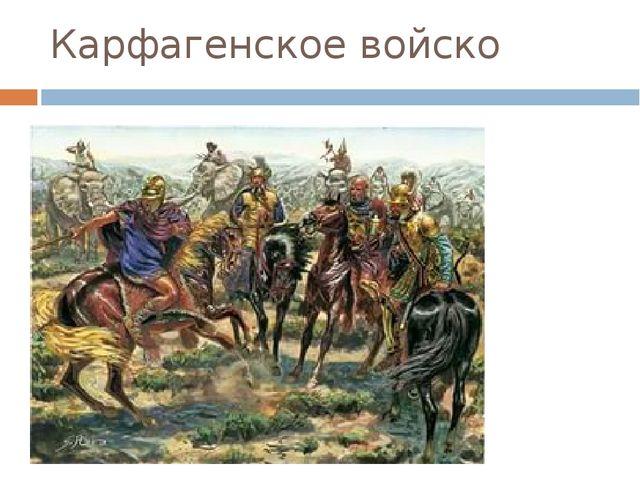 Карфагенское войско