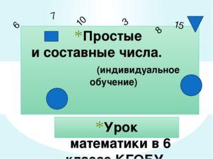 Урок математики в 6 классе КГОБУ «Арсеньевская КШ» Румянцева Татьяна Александ