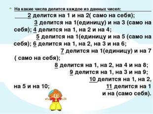 На какие числа делится каждое из данных чисел: 2 делится на 1 и на 2( само на