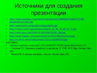 Источники для создания презентации