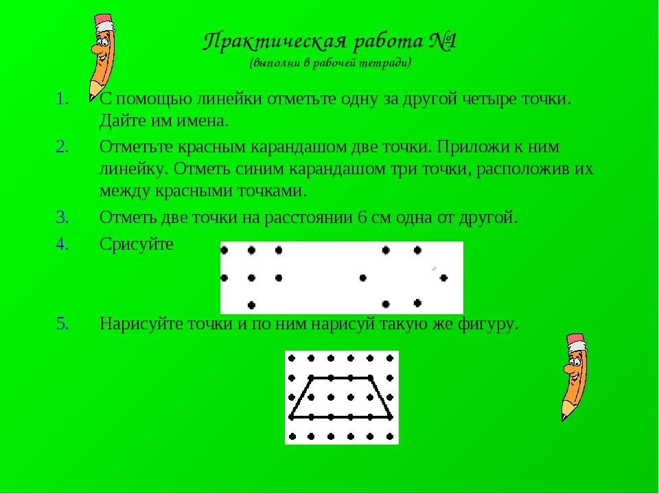 Практическая работа №1 (выполни в рабочей тетради) С помощью линейки отметьте...