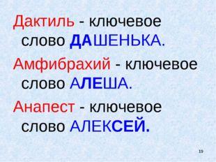 Дактиль - ключевое слово ДАШЕНЬКА. Амфибрахий - ключевое слово АЛЕША. Анапест