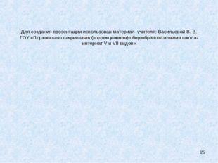 Для создания презентации использован материал учителя: Васильевой В. В. ГОУ «
