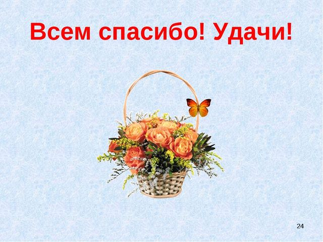 Всем спасибо! Удачи! *
