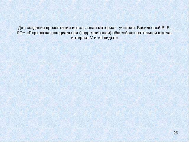Для создания презентации использован материал учителя: Васильевой В. В. ГОУ «...