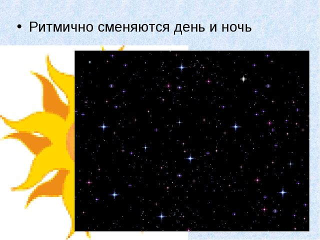 Ритмично сменяются день и ночь *