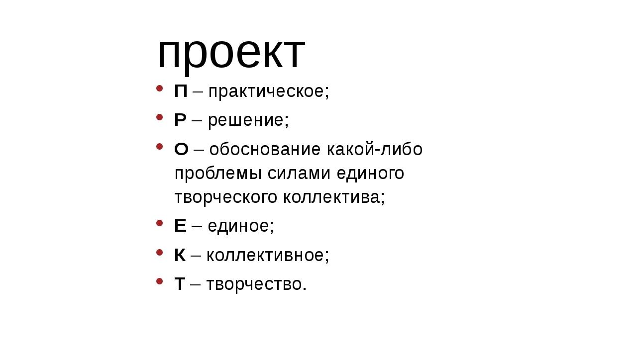 проект П – практическое; Р – решение; О – обоснование какой-либо проблемы сил...